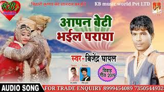 Apan beti bhil paraya bijendra ghayal 2019 ka sabse superhit shubh Vivah special song