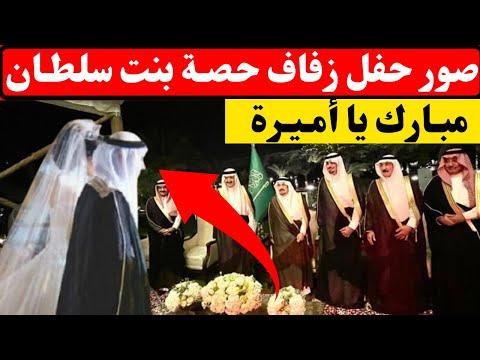 شاهد لأول مرة نشر صور زفاف الأميرة حصة بنت سلمان في السعودية