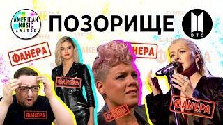 AMAs 2017: BTS, Christina Aguilera, Pink, Selena Gomez и др. - СКАНДАЛ И ФАНЕРА / ПОЛНЫЙ РАЗБОР