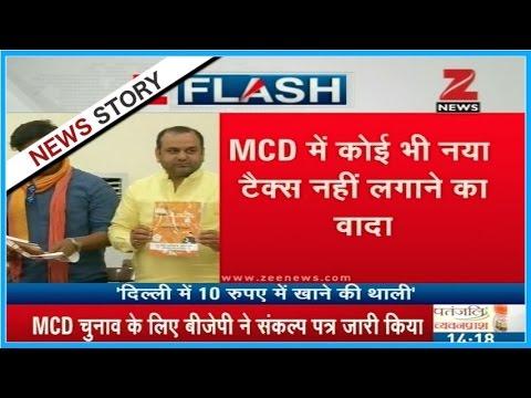 MCD Polls 2017: BJP releases manifesto in Delhi