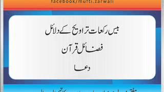 Mufti Zar Wali Khan - Bayan Khatmul Qura (14 July 2015)