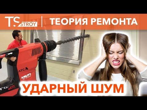 ТЕОРИЯ: Ударный шум | Шумоизоляция в квартире | Ремонт квартир Москва | Отделка квартиры Москва