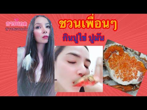 กินปูมันปูไข่กันค่ะแซ่บๆ  ep 4 #อีหล่าเป็นสาวขอนแก่นเด้อจ้า