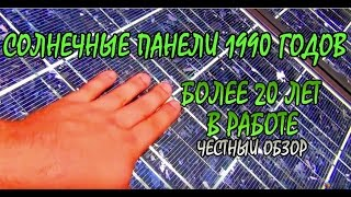 Солнечные панели из 1990 годов, после непрерывной работы более 20 лет замеры тестирование наблюдения(Солнечные панели из 1990 годов, после непрерывной работы более 20 лет замеры тестирование наблюдения Ссылка..., 2016-10-12T11:23:54.000Z)