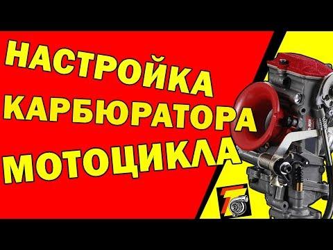 Регулировка карбюратора Keihin PZ   Doovi