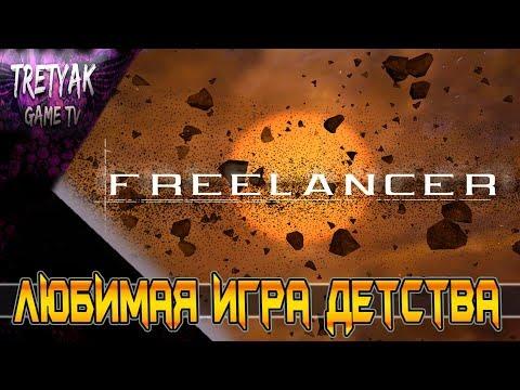 Моды для freelancer 7.6 фриланс русский язык