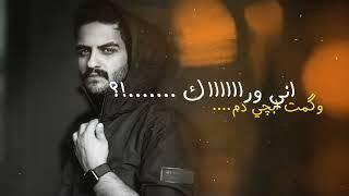 علي عرنوص | سألو عليك - Ali Arnos | Selaw Aleek (Exclusive) 2020