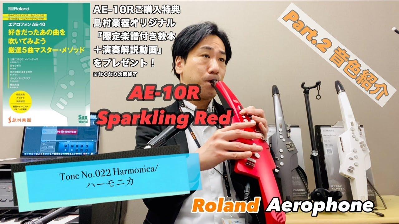 【島村楽器限定】Roland エアロフォン AE-10R Sparkling Redの音色紹介 Part2/島村楽器 川崎ルフロン店 サックスインストラクター吉田によるレビュー