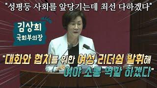 """김상희 국회부의장 """"대화와 협치를 위한 여성 리더쉽을 …"""
