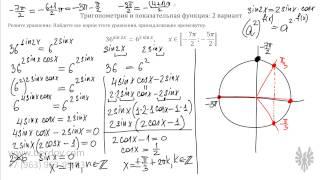 Задача C1: тригонометрия и показательная функция — 2 вариант
