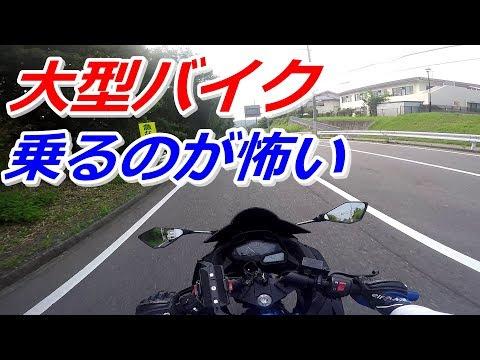 大型バイクに乗るのが怖くなってしまった男【Ninja250】