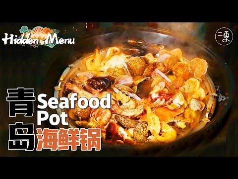 二更 | 青岛最好海鲜锅,沈腾、贾乃亮都是它的狂热粉