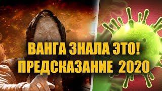 Пророчество Ванги о России скрывали 25 лет