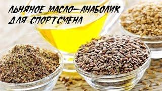 Льняное масло-АНАБОЛИК для спортсмена.