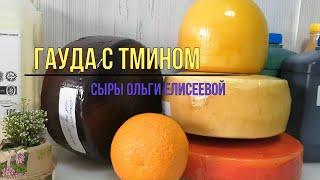 Сыр Гауда рецепт Гауда с Тмином Как сделать Голландский сыр дома
