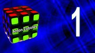 Как просто и быстро собрать Кубик Рубика часть 1 СБОРКА КРЕСТА,(Как собрать кубик рубика? Как быстро собрать Кубик Рубик? Как научится складывать кубик рубика ,вы наверняк..., 2014-07-21T14:10:57.000Z)