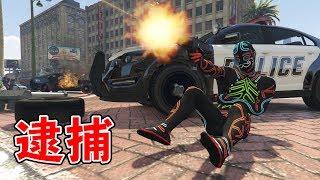 【GTA5】警察になりきって銀行強盗を逮捕する!