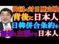 韓国の反日は、日本の知識人達の存在が大きく関与しています。日韓併合を無効にする署名をしていた日本人名簿105名を一挙公開です。発起人は東京大学名誉教授の和田春樹氏ですよ。