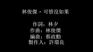 林俊傑 - 可惜沒如果 [KTV] [純音樂] [伴奏]