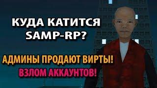 Куда Катится Samp-Rp? Админы Продают Вирты! Взлом Аккаунтов!