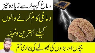 Memory Loss Treatment In Hindi|Memory Booster Wazifa|Dimagh Ki Kamzori Ka Ilaj