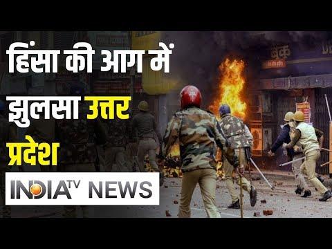 Anti-CAA Stir: Six Dead Across Uttar Pradesh, Over 50 Cops Injured | IndiaTV News