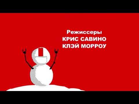 Сорвиголова Кик Бутовски - Снежная проблема - серия 36 (Часть 1)
