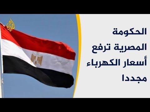 محدودو الدخل أكثر المتضررين.. الحكومة المصرية ترفع أسعار الكهرباء  - نشر قبل 6 ساعة