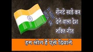 रोंगटे खड़े कर देने वाला देश भक्ति गीत,15 अगस्त की तैयारी के लिए स्पेशल गीत 2018 new