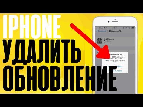Как удалить ios с айфона