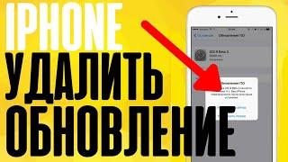 Как удалить обновление iOS на iPhone за три клика? Советы