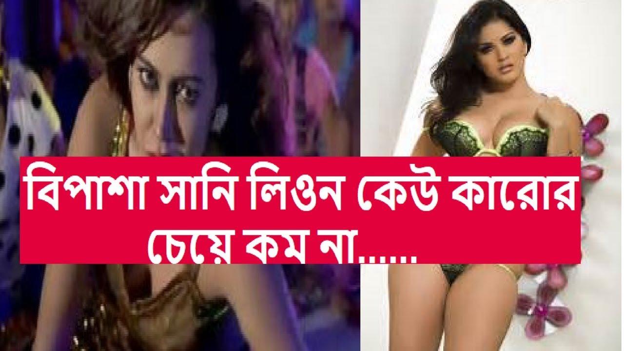 Sunny Leone | BD item girl Bipasa kabir new item songs HD videos 2017