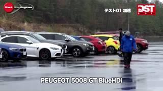 プジョー 5008 GT BlueHDi  vs  マツダ CX-8 XD 2WD L パッケージ(加速&減速編)【DST♯119-01&02】
