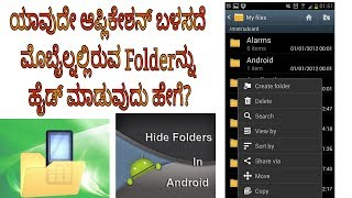 How to Hide Folders Wthout any application installed