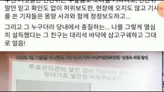 민경욱 의원의 페북 포스팅