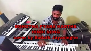 BAHUTH PYAR KARTE HAI......HINDI SONG