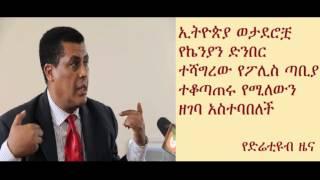 DireTube News - Ethiopia denies troops invaded Kenya