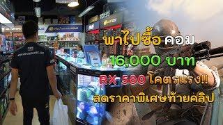 EP13 พาไปซื้อคอม เล่นเกมคุ้มเวอร์ 16,000 บาท RX580 ที่พันธุ์ทิพย์ ลดพิเศษให้ 14,900 บาท ดูท้ายคลิป