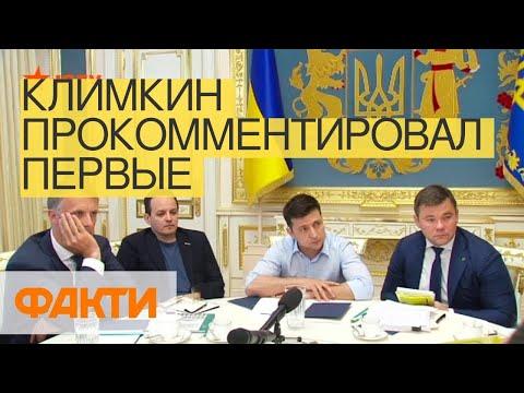 Климкин прокомментировал первые назначения Зеленского