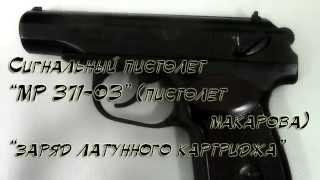 Сигнальный пистолет МР 371 заряд картриджа (латунный картридж) Купить popadiv10.ru(, 2015-10-27T19:51:19.000Z)