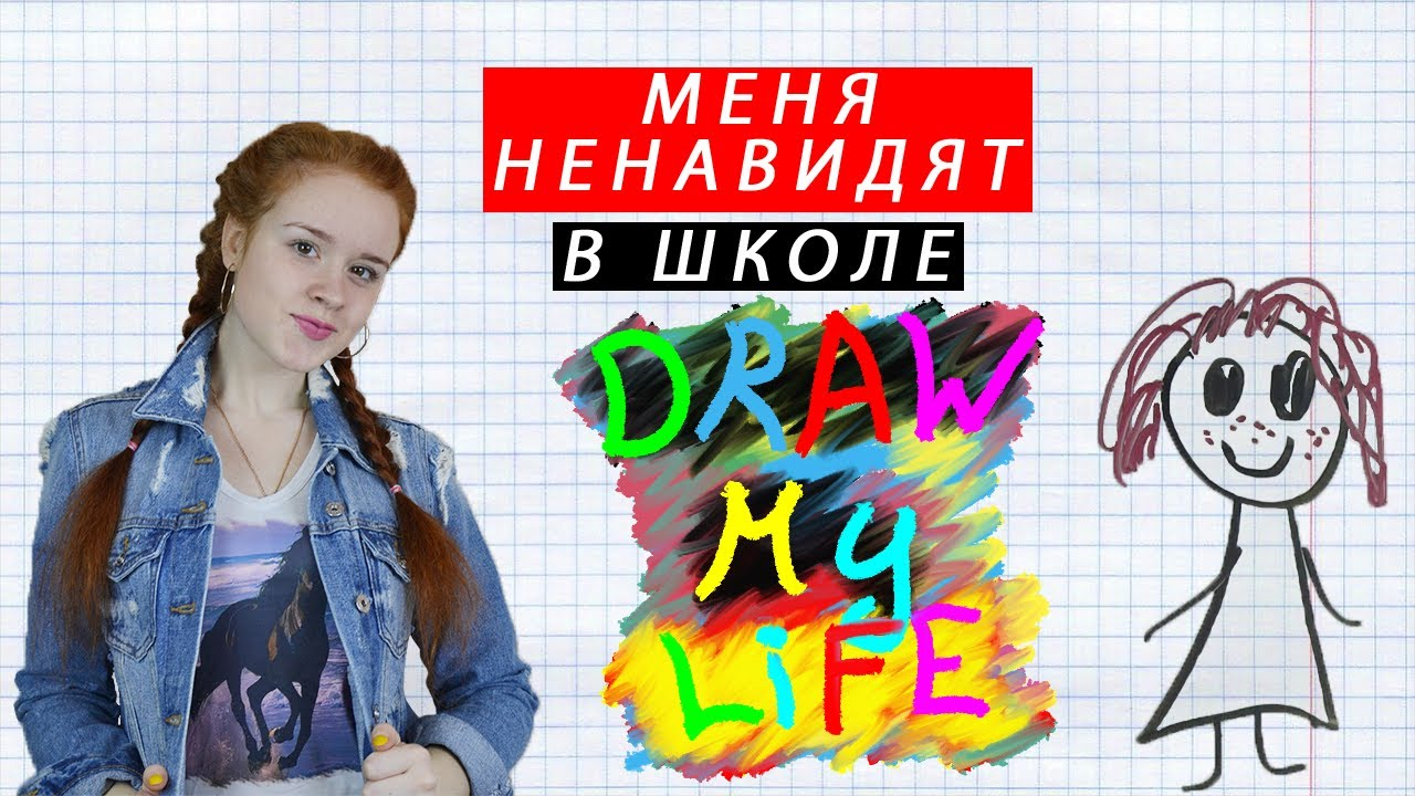 DRAW MY LIFE! МЕНЯ НЕНАВИДЯТ В ШКОЛЕ. NASTIA RIZIK. МОЯ НАРИСОВАННАЯ ЖИЗНЬ.