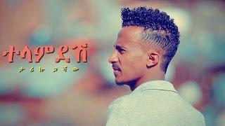 Tariku Gashaw - Telamdesh | ተላምደሽ - New Ethiopian Music 2017 (Official Video)