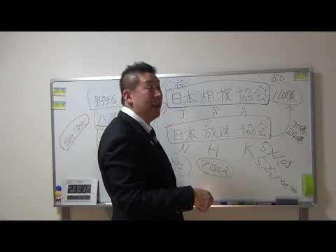 日本相撲協会をぶっ壊す!NHKをぶっ壊す!貴乃花がんばれ