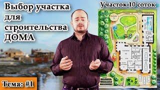 видео Выбор земельного участка