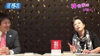 『神谷宗幣が訊く!』第5回前編 中国・韓国の歴史の嘘は外から透ける ゲ...