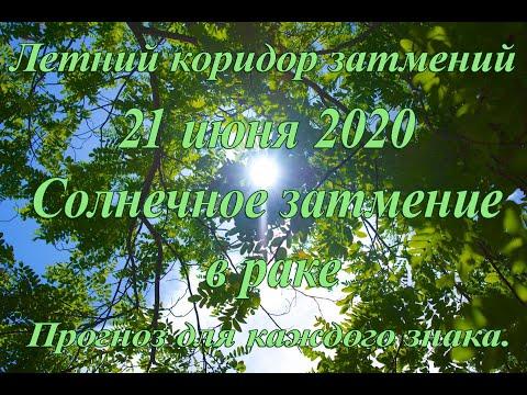 Солнечное затмение 21 июня. Прогноз для каждого знака. Летний коридор затмений.