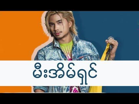 R Zarni - မီးအိမ္ရွင္ Mee Eain Shin - Cover Song 2017