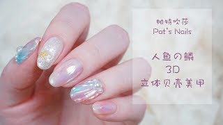 『立体感』3D Fairy Seashell Nails 梦幻立体贝壳美甲 | Pat's Nails