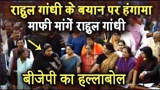 माफी मांगे राहुल गांधी - लोकसभा में Rahul Gandhi के बयान को लेकर Bjp का हंगामा सदन स्थगित