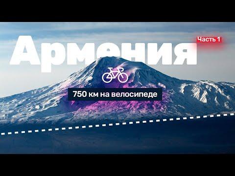 750 км через всю Армению на велосипедах за выходные